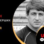 Горняк от рождения. Сергей Ателькин стал символом успехов Шахтера. ВИДЕО
